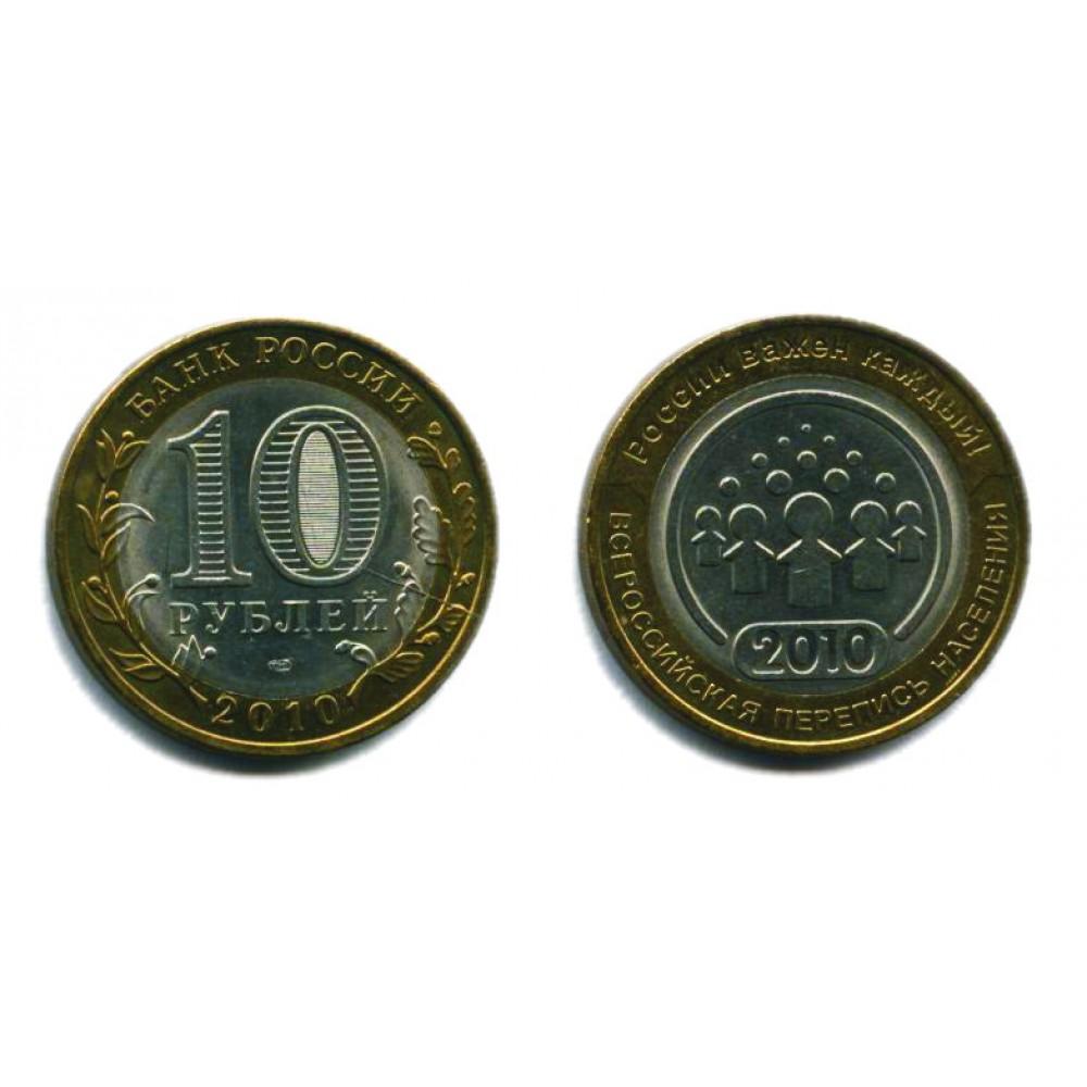10 рублей 2010 г. Перепись СПМД