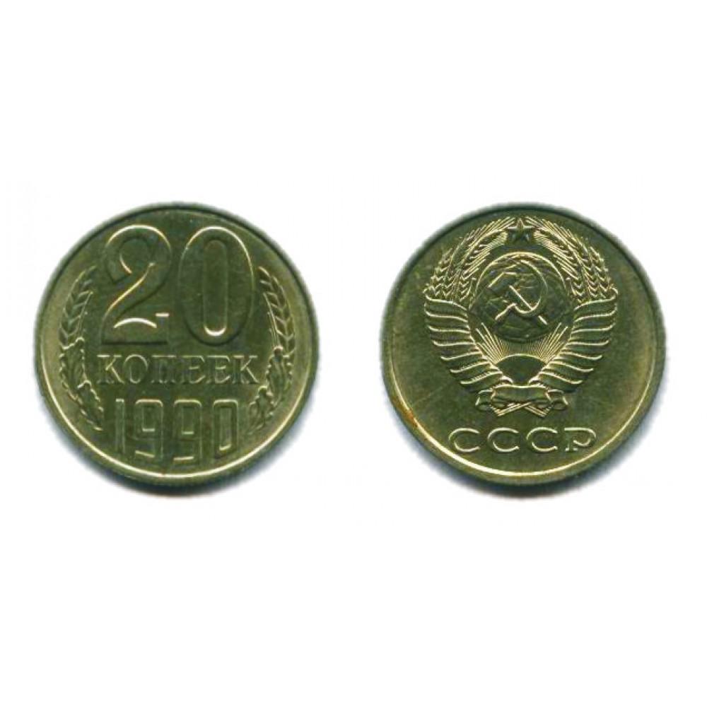 20 копеек 1990 г.