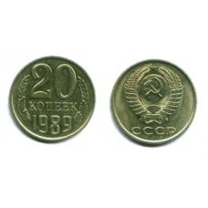 20 копеек 1989 г.