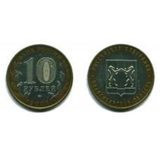 10 рублей 2007 г. Новосибирская область ММД