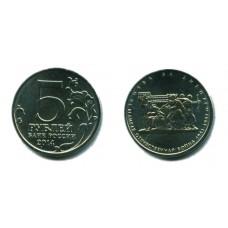5 рублей 2014 г. Битва за Днепр ММД