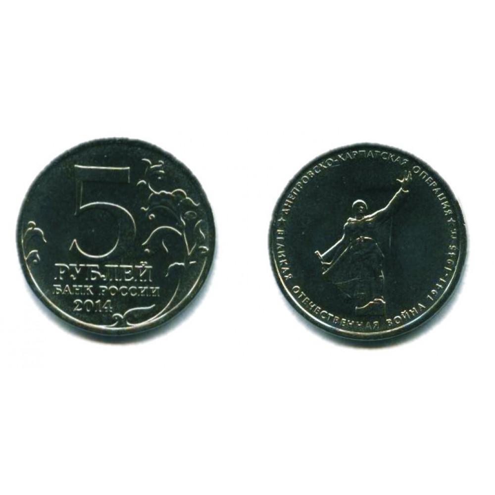 5 рублей 2014 г. Днепровско-Карпатская операция ММД
