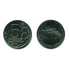 5 рублей 2014 г. Курская битва ММД