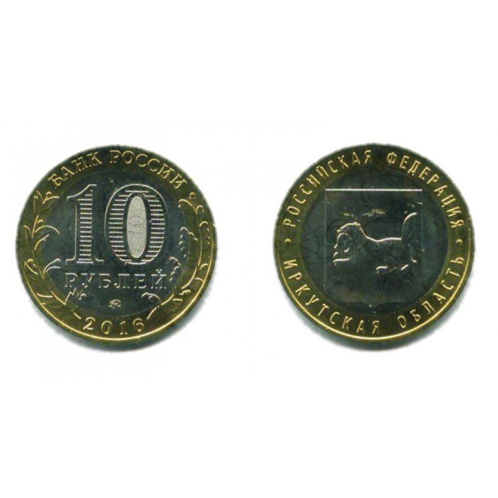 10 рублей 2016 г. Иркутская область ММД