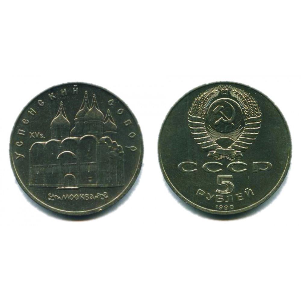 5 рублей 1990 г. Успенский собор