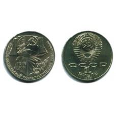 1 рубль 1987 г. Октябрь-70 лет