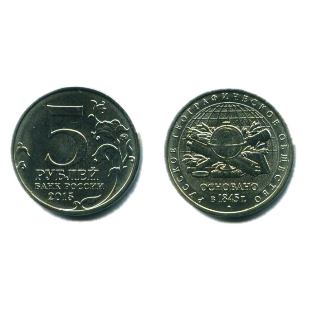 5 рублей 2015 г. Русское географическое общество ММД
