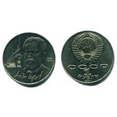 1 рубль 1990 г. Чехов А.П.