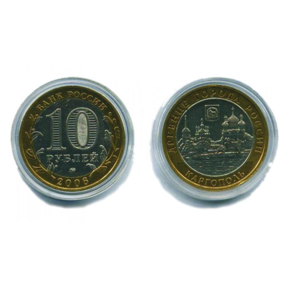 10 рублей 2006 г. Каргополь ММД