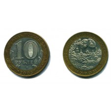 10 рублей 2003 г. Муром СПМД