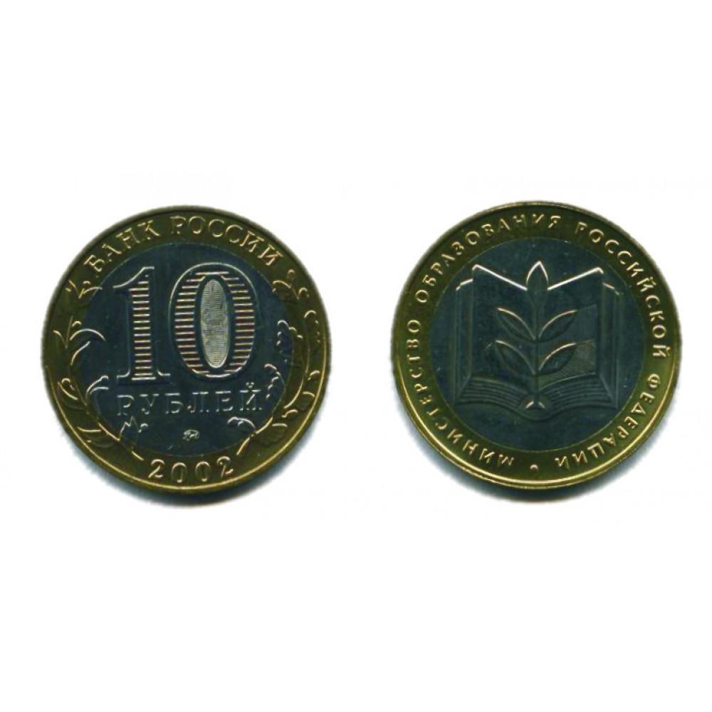 10 рублей 2002 г. Министерство образования ММД