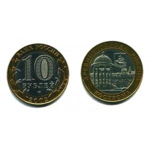 10 рублей 2002 г. Кострома СПМД