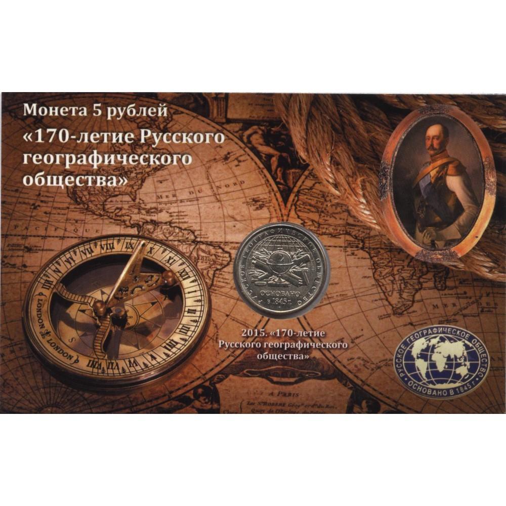 5 рублей 2015 г. 70-летие Русского географического общества ММД