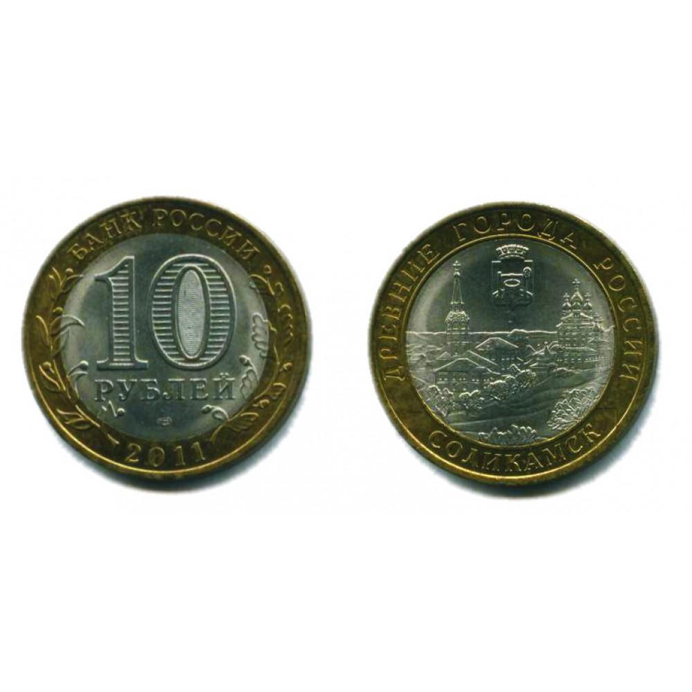 10 рублей 2011 г. Соликамск СПМД