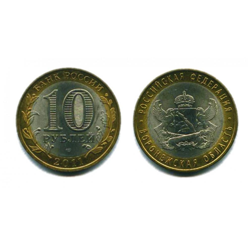 10 рублей 2011 г. Воронежская область СПМД