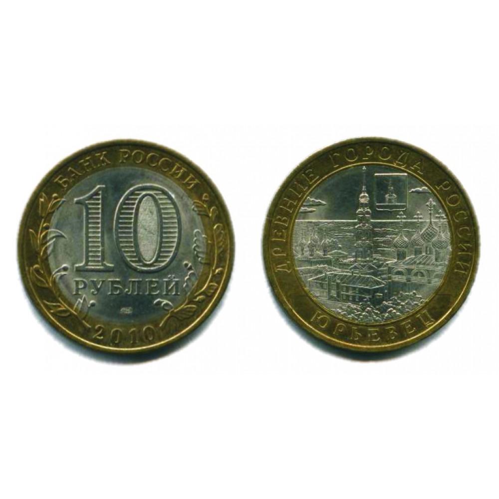 10 рублей 2010 г. Юрьевец СПМД