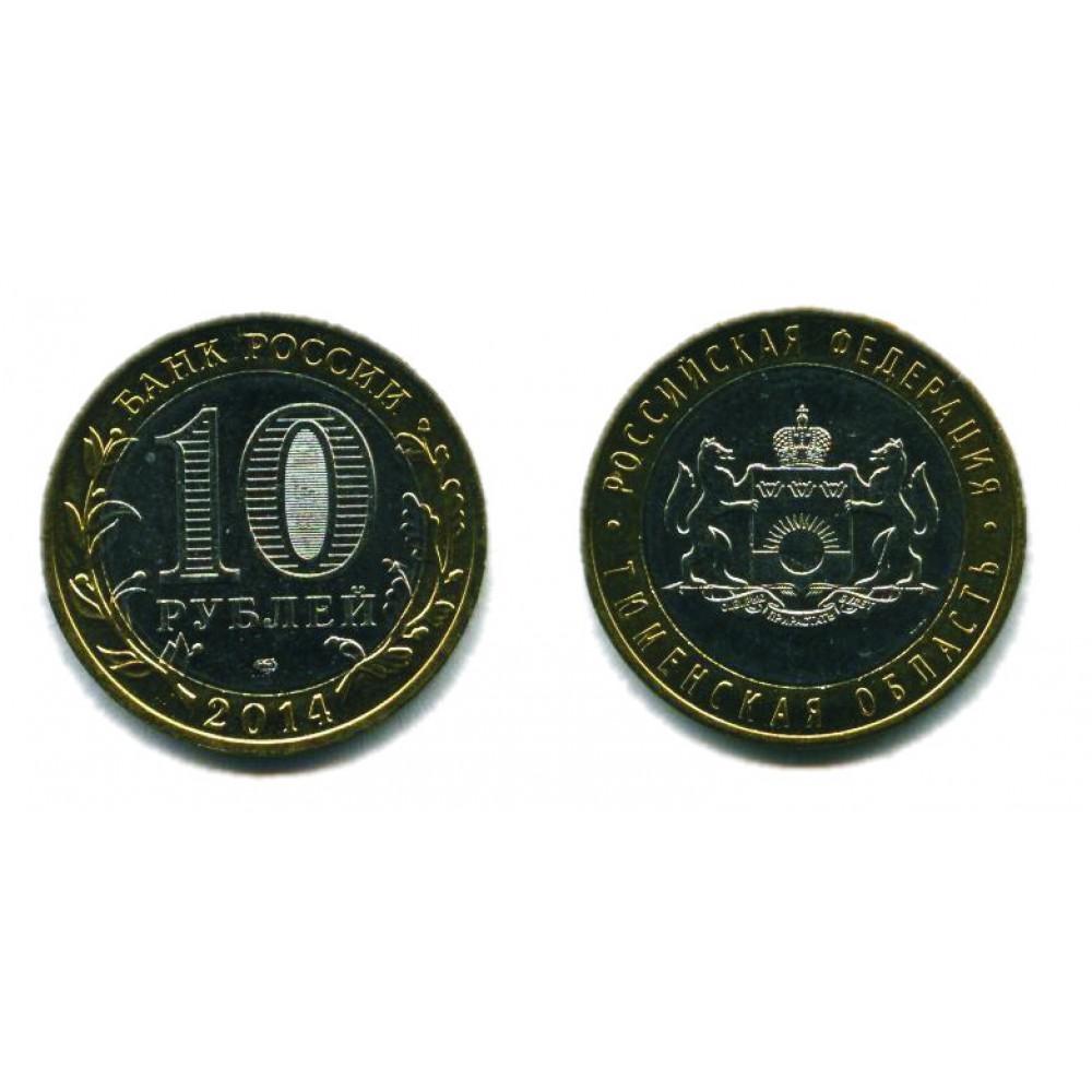 10 рублей 2014 г. Тюменская область СПМД
