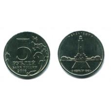 5 рублей 2016 г. Будапешт ММД