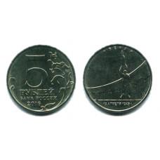 5 рублей 2016 г. Вена ММД