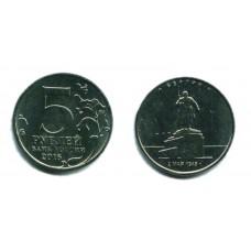 5 рублей 2016 г. Берлин ММД