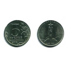 5 рублей 2016 г. Прага ММД