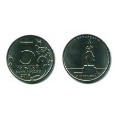5 рублей 2016 г. Бухарест ММД