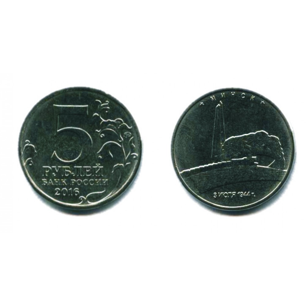 5 рублей 2016 г. Минск ММД