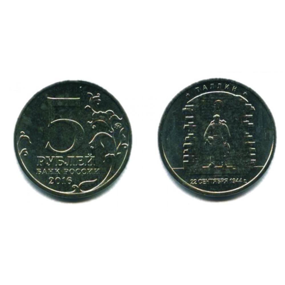 5 рублей 2016 г. Таллин ММД