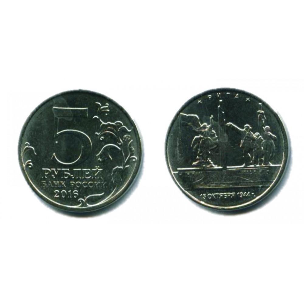5 рублей 2016 г. Рига ММД