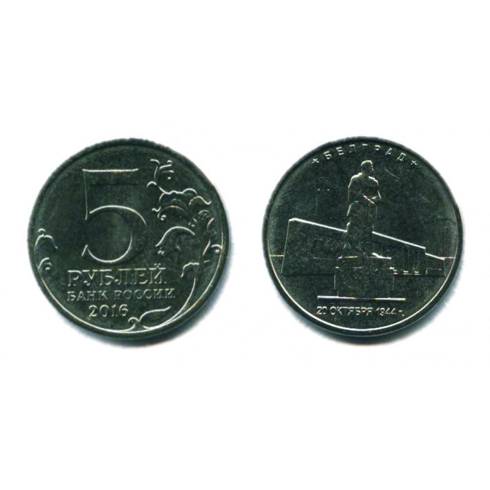 5 рублей 2016 г. Белград ММД