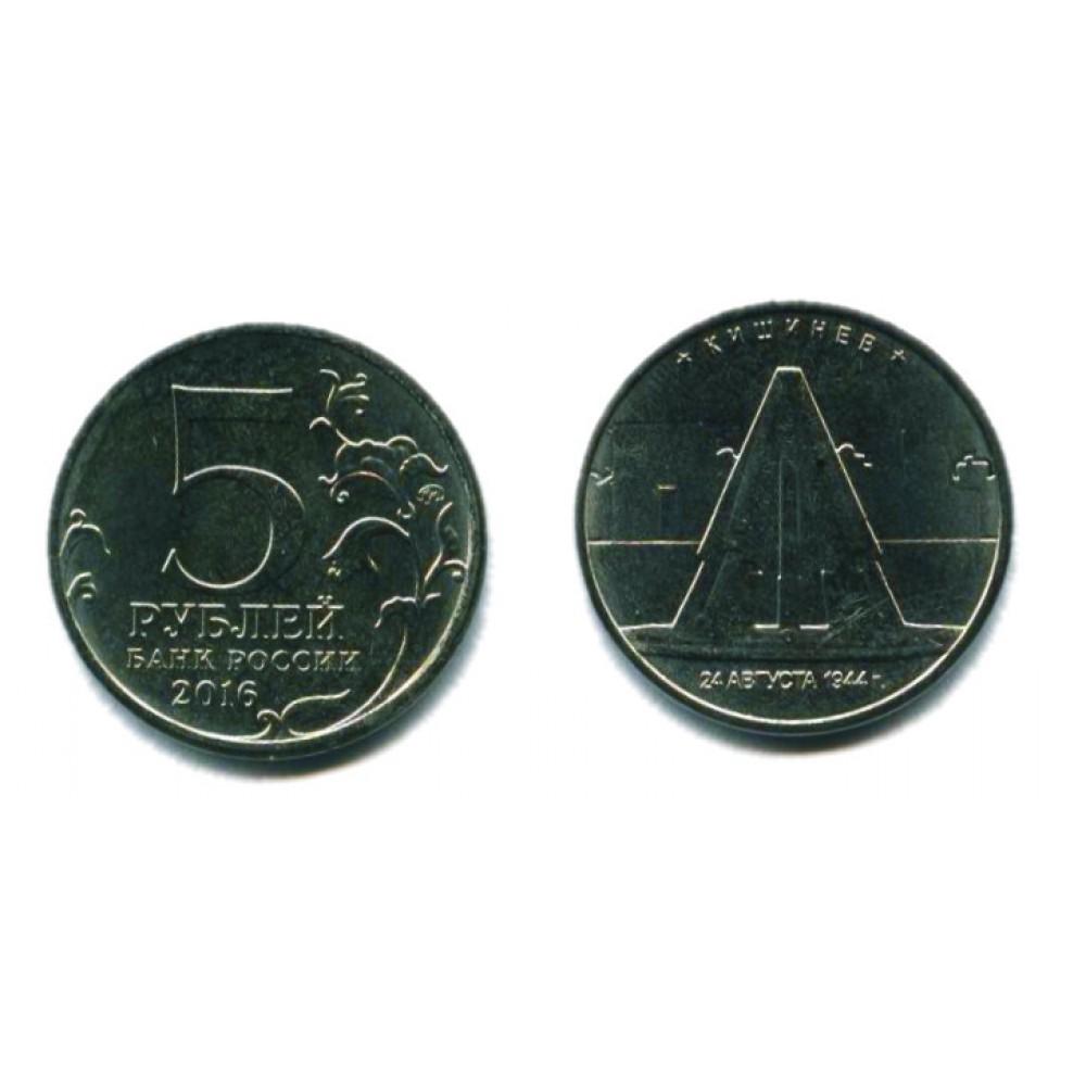 5 рублей 2016 г. Кишинев ММД