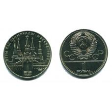 1 рубль 1978 г. Олимпиада-80. Кремль