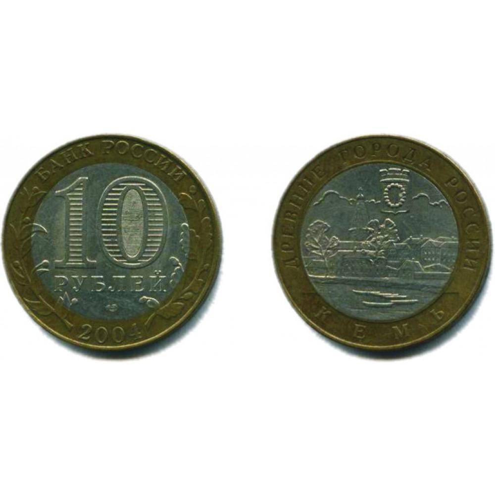 10 рублей 2004 г. Кемь СПМД