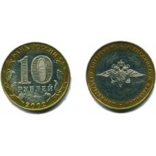 10 рублей 2002 г. Министерство внутренних дел ММД