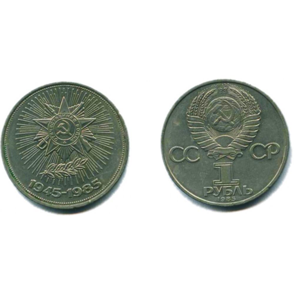 1 рубль 1985 г. Победа - 40 лет