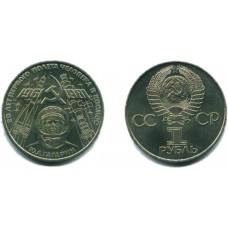 1 рубль 1981 г. Гагарин - 20 лет