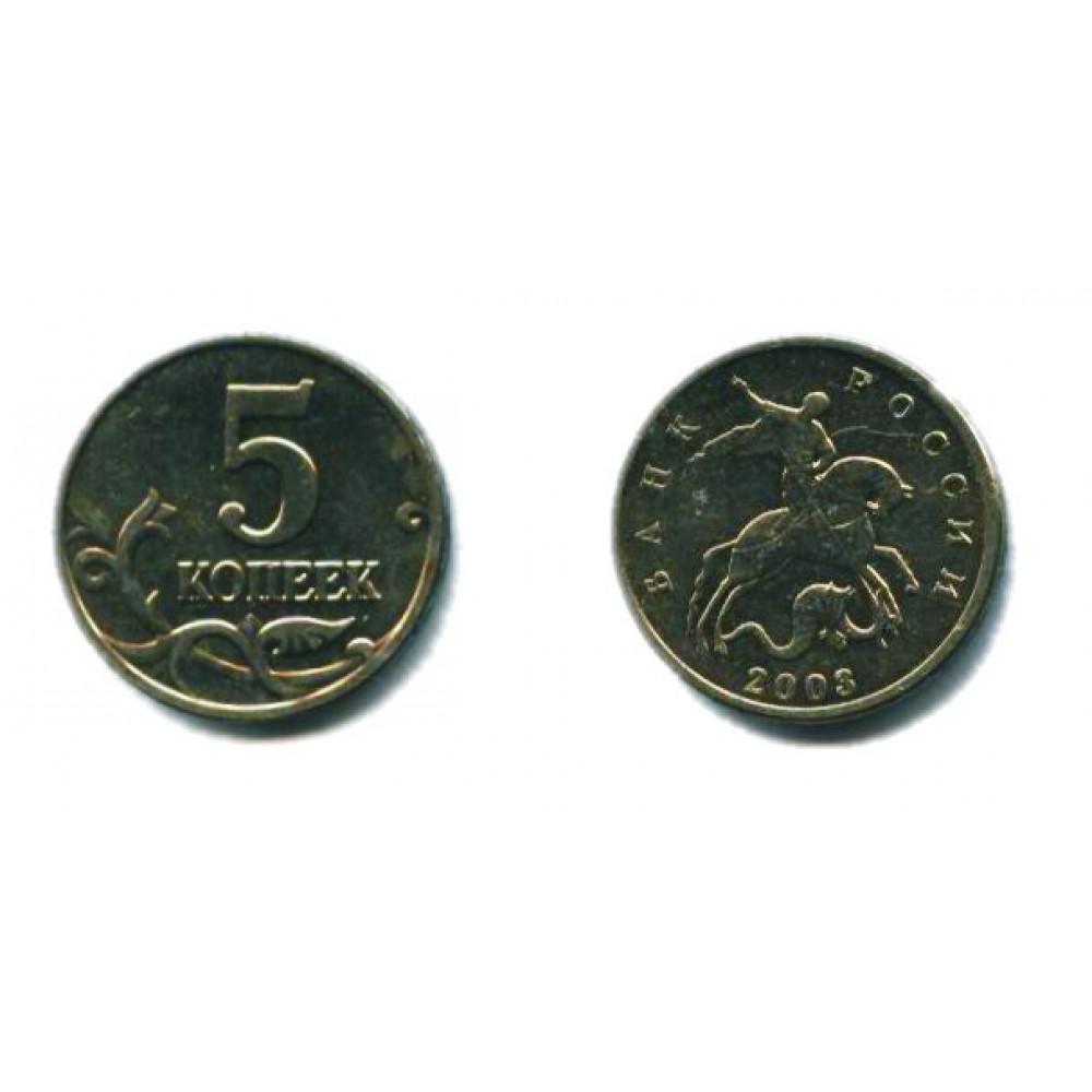 5 копеек 2003 г. б/б