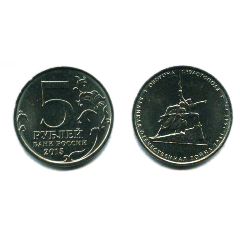 5 рублей 2015 г. Оборона Севастополя ММД