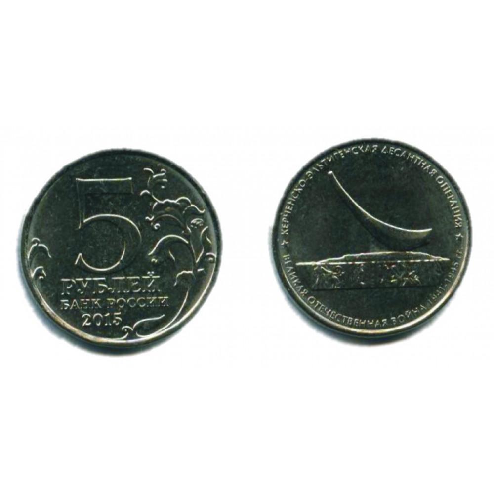 5 рублей 2015 г. Керченско-Эльтигенская десантная операция ММД