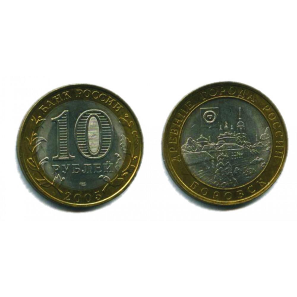 10 рублей 2005 г. Боровск СПМД