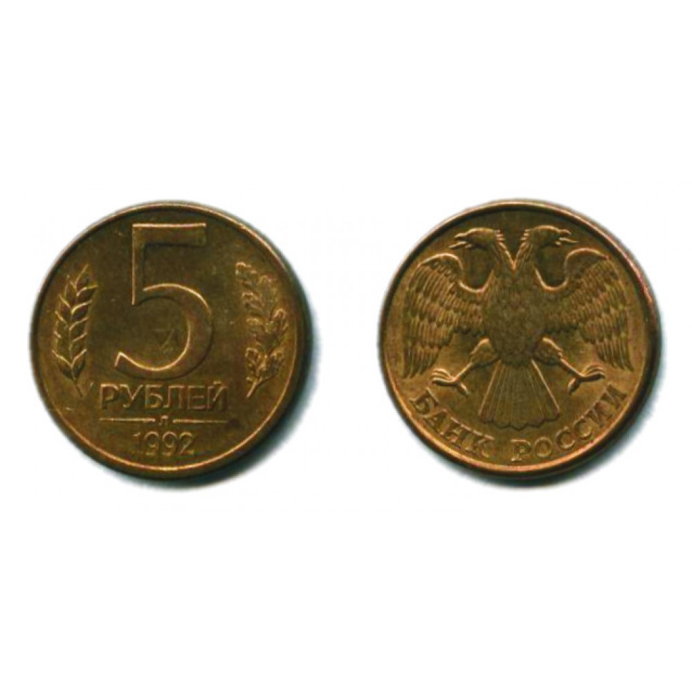 5 рублей 1992 г. Л