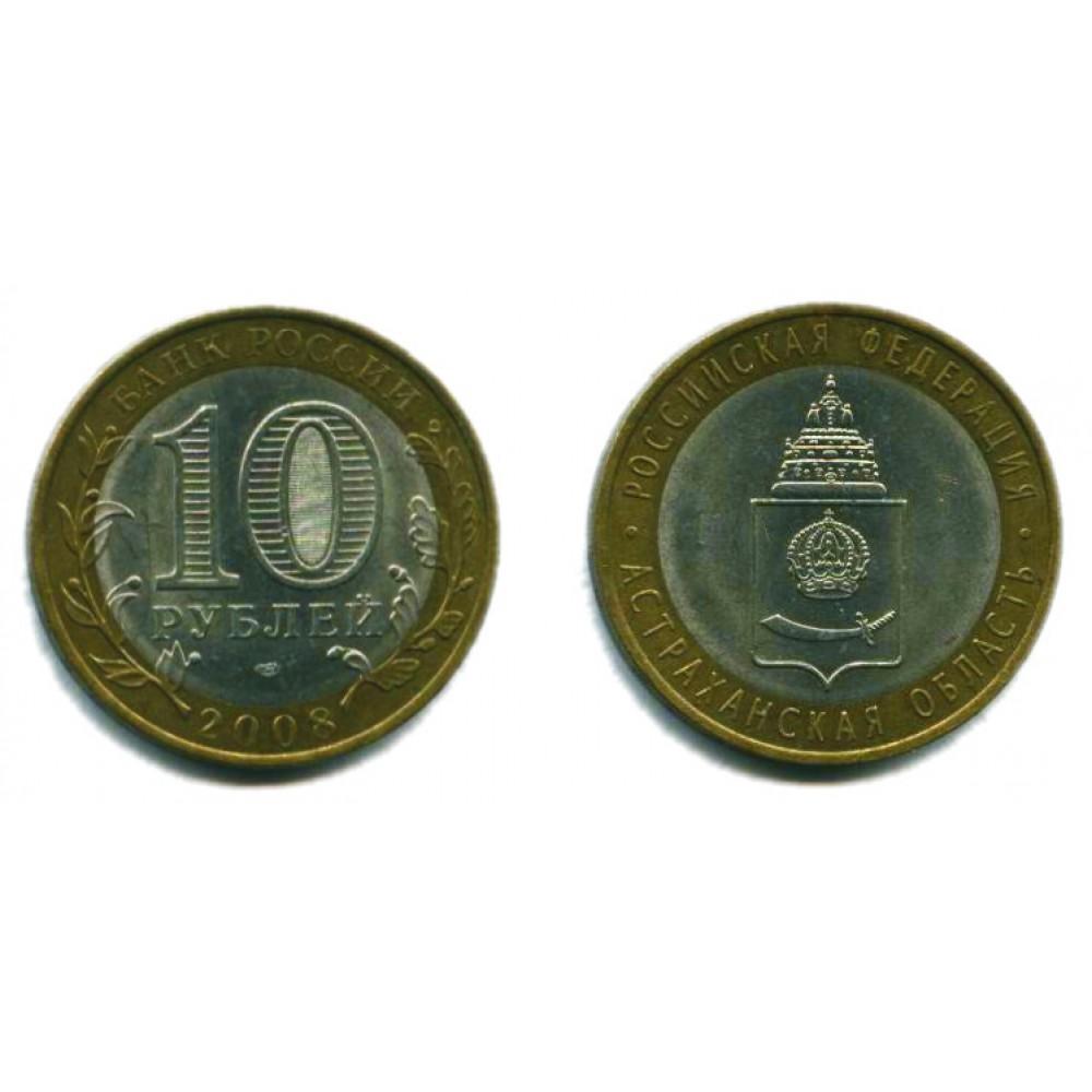 10 рублей 2008 г. Астраханская область СПМД