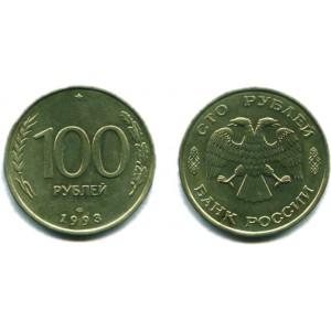 100 рублей 1993 г. ЛМД