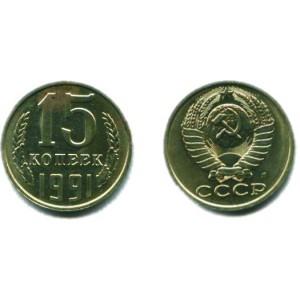 15 копеек 1991 г. Л
