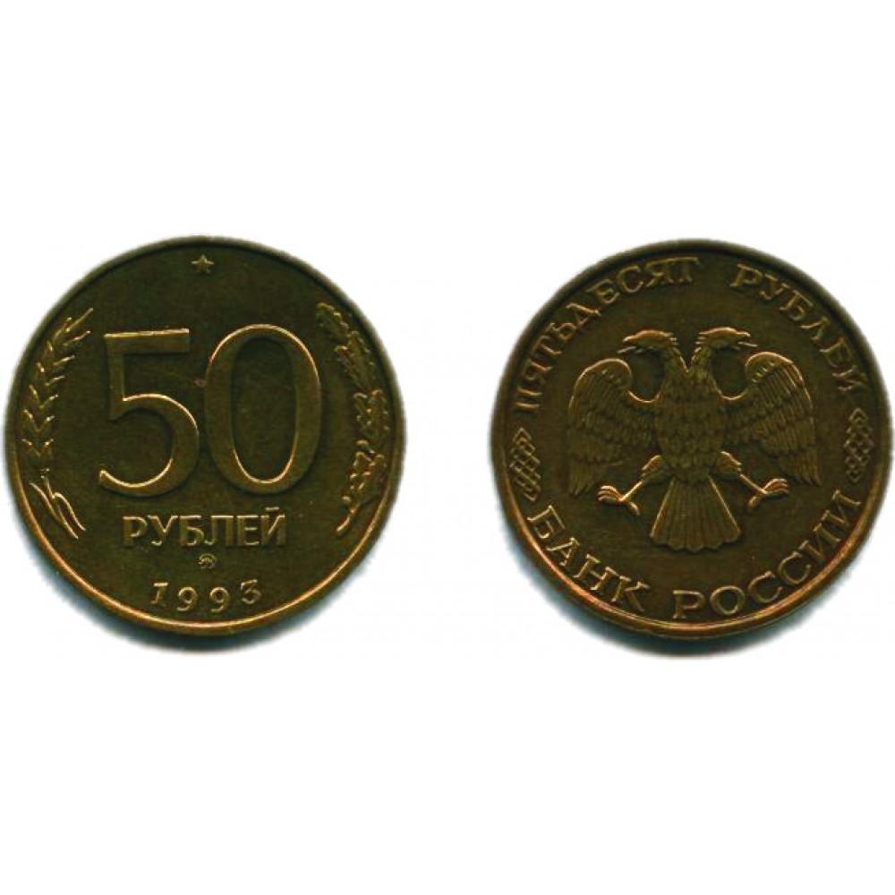 50 рублей 1993 г. немагнитная ММД