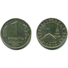 1 рубль 1991 г. ЛМД