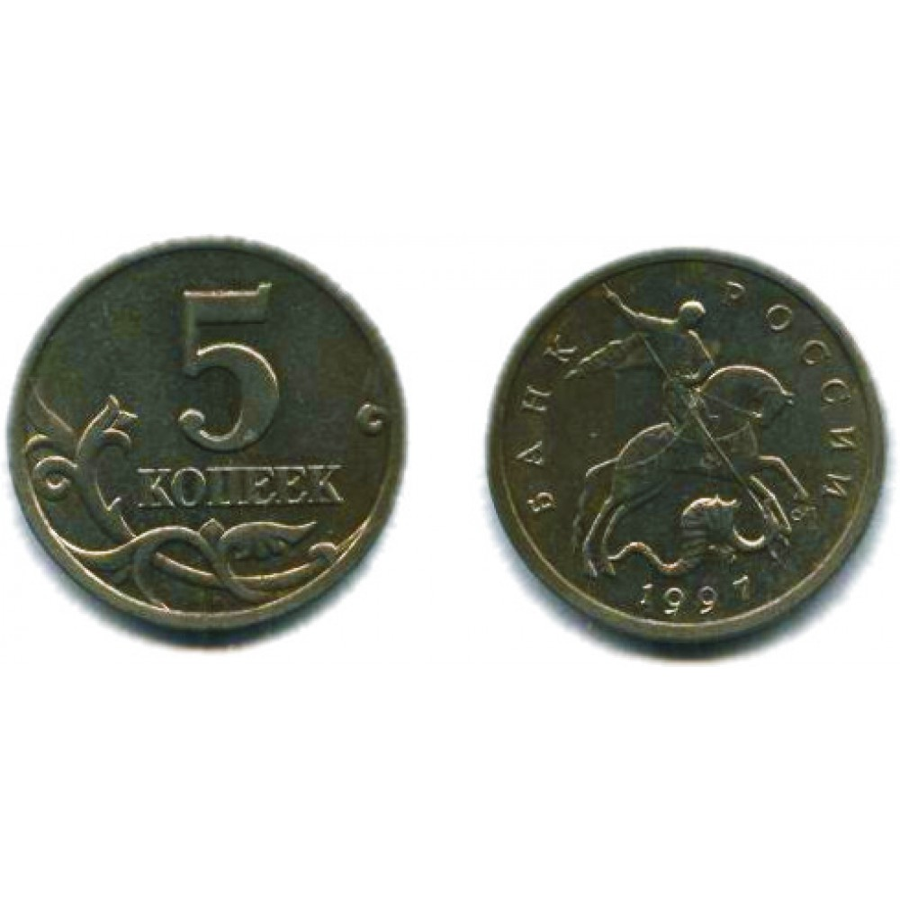 5 копеек 1997 г. СП