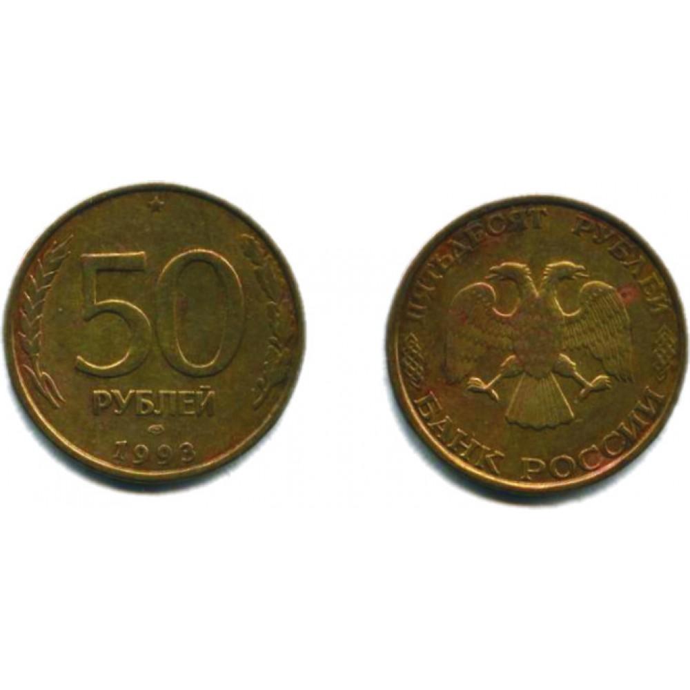 50 рублей 1993 г. немагнитная ЛМД