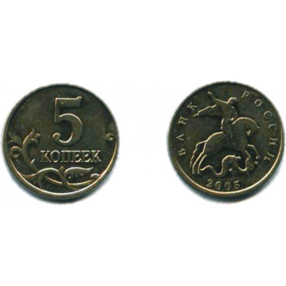 5 копеек 2005 г. М