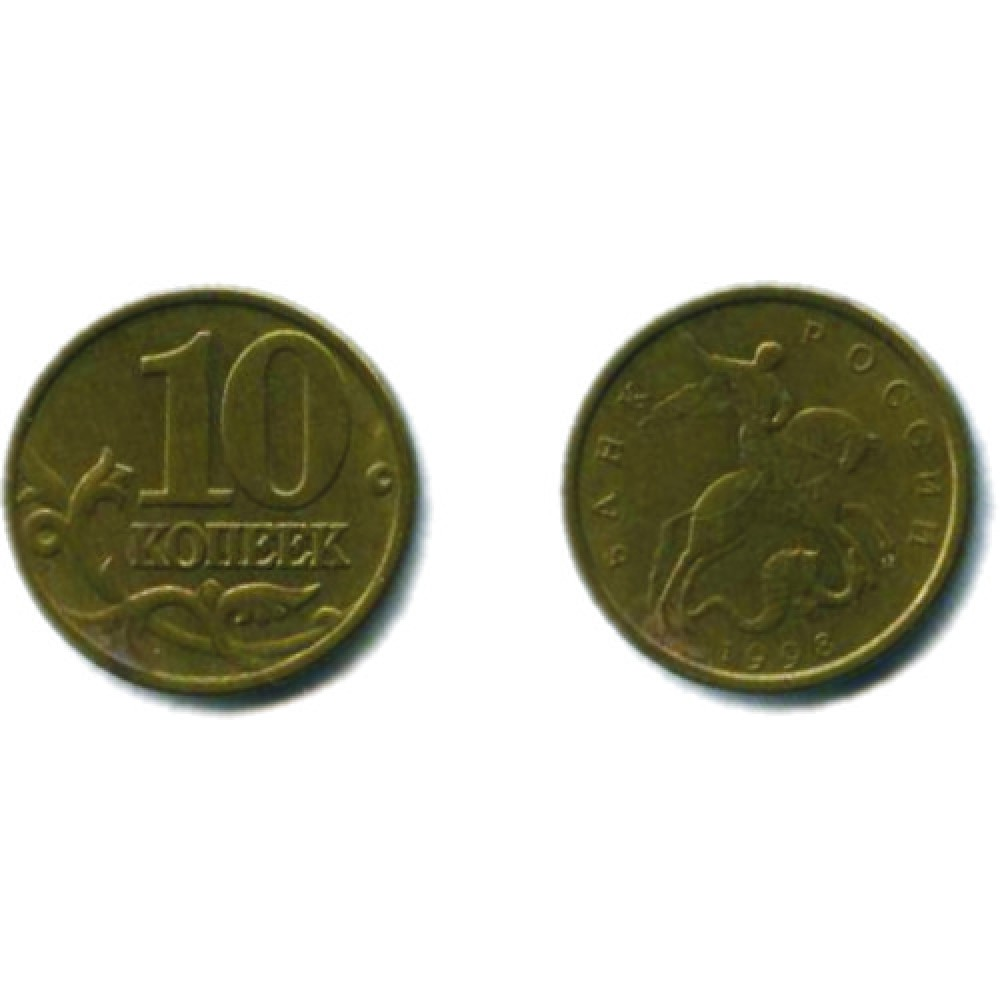 10 копеек 1998 г. М